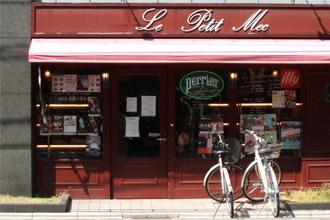 Kyoto Bakeries: Le Petit Mec, Hunaudieres