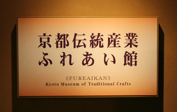 Kyoto Museum of Traditional Crafts
