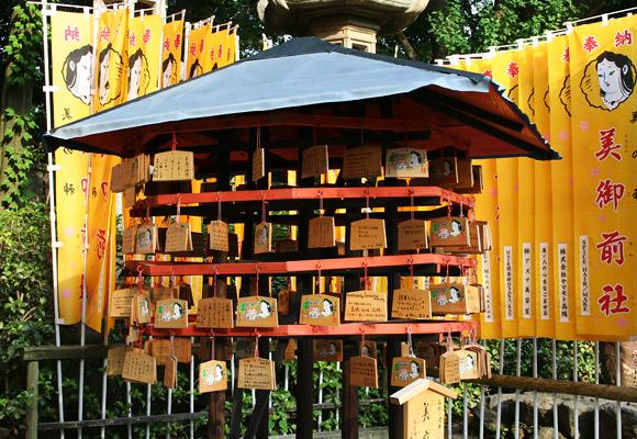 Kyoto Beauty Shrine: Utsukushi-gozensha 京都 美御前社