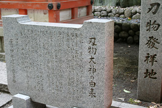 Kyoto Knife Shrine: Yasaka Sub-shrine Hamono Jinja
