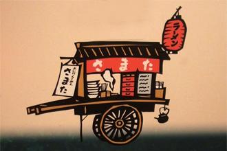 Kyoto Style Ramen and Yatai 'Night Stand' Culture: Samata Ramen — CLOSED