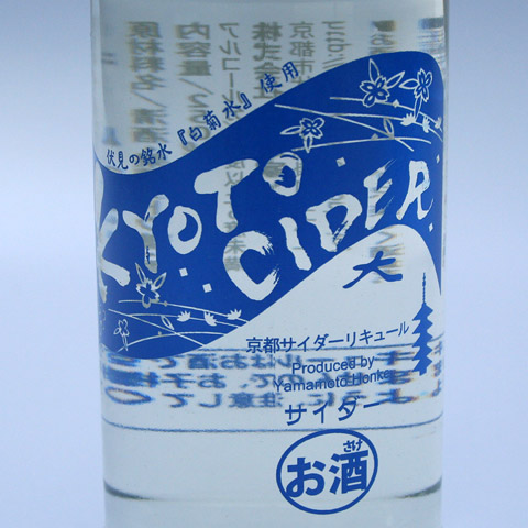 Kyoto Fushimi Sake Cider