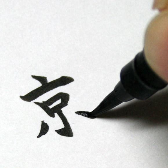 [Tin tức] Bút Lông 'Fude' Sơn Mài hiệu Okaju - Kyoto Okaju-fude-pen-6