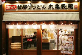 Kyoto Best Cheap Eats: Marugame Udon Noodle Restaurant (500 yen)
