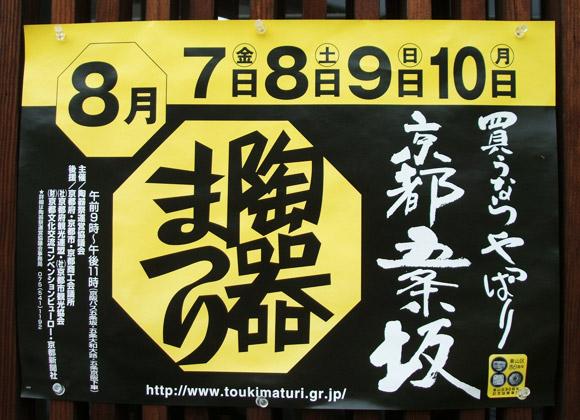 Kyoto's Gojo-Zaka Kiyomizu-yaki Pottery Festival 京都 清水焼き 五条坂 陶器まつり