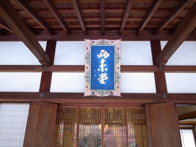 Kyoto Moss Temple (Kokedera)