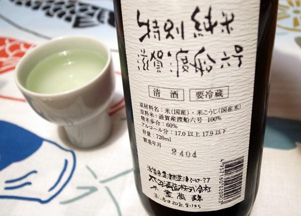 Shiga Sake: Dokan Wataribune Junmai Nama Genshu Sake