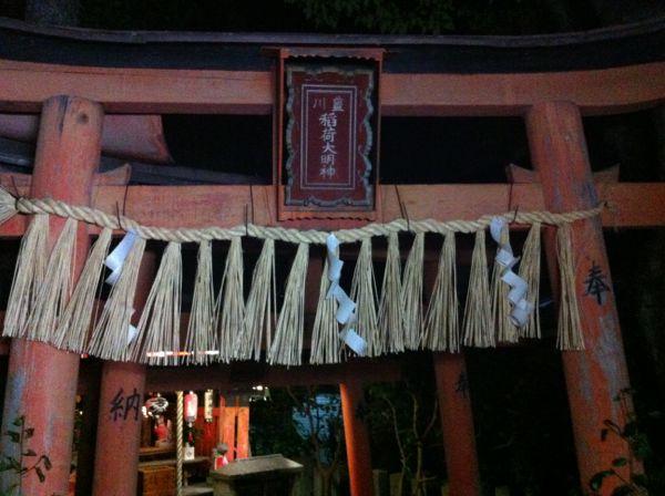 Kyoto Shrine: Demachi Myo-on Bezaiten