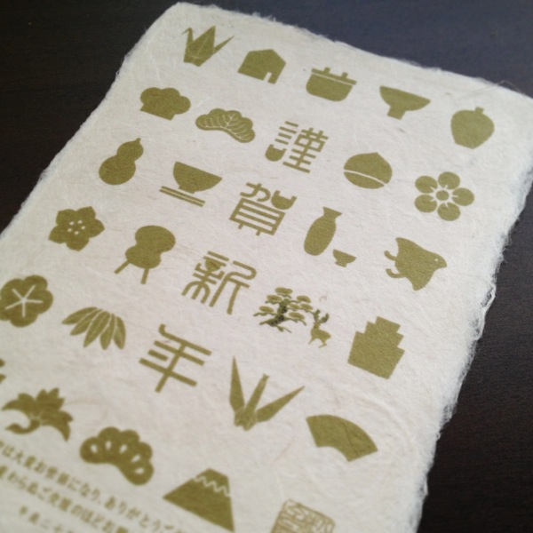 Japanese Washi Paper New Year's Postcard