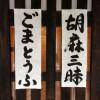 Kyoto Handmade Goma Dofu (Sesame Tofu) Specialty Shop: Sankyo (胡麻とうふ専門販売店 粲居)