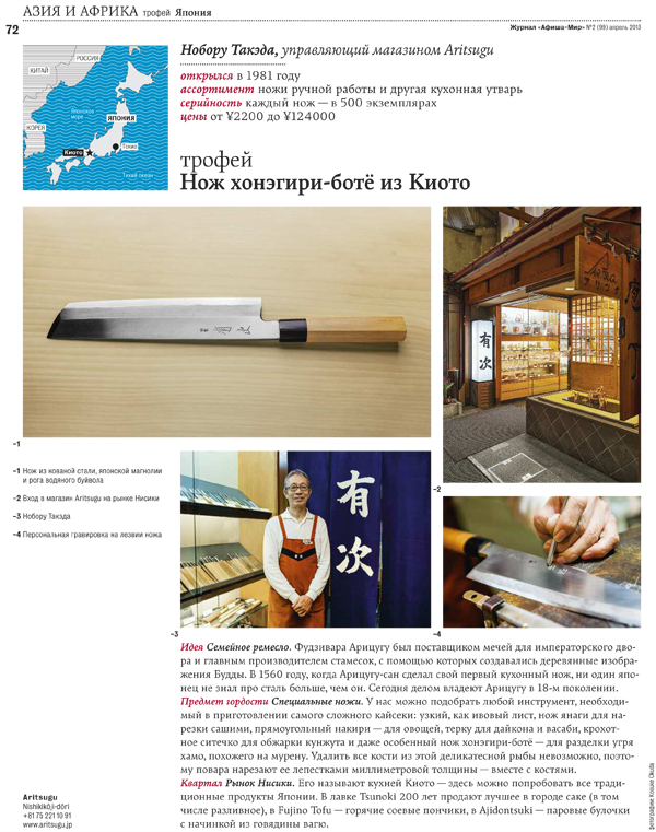 Kyoto Aritsugu Knife Brand Article for Travel Magazine Afisha Mir
