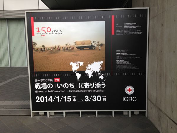150 Years of Red Cross Action -- Exhibition at Kyoto University Museum 2014 (Photos)