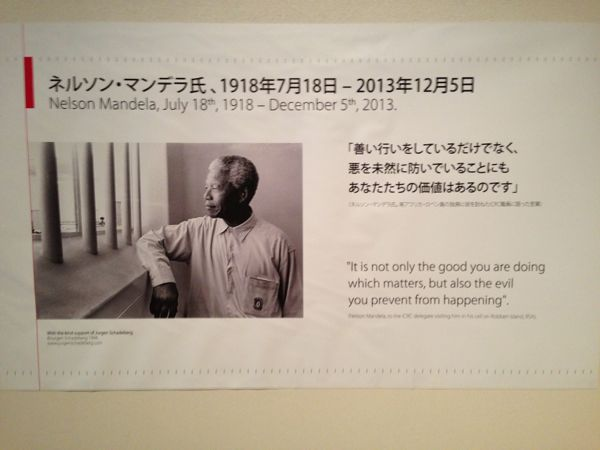 150 Years of Red Cross Action – Putting Humanity First in Conflict – Exhibition at Kyoto University Museum