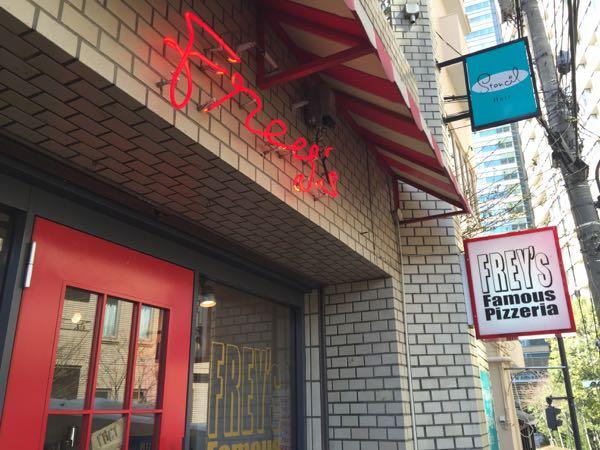 Tokyo Roppongi Pizza: Frey's Famous Pizzeria